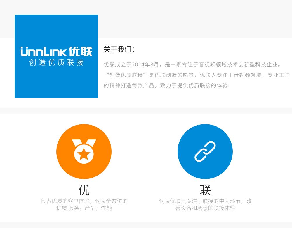优联|数码配件|电脑配件|数据线|家电配件专业品牌,Unnlink优联官网